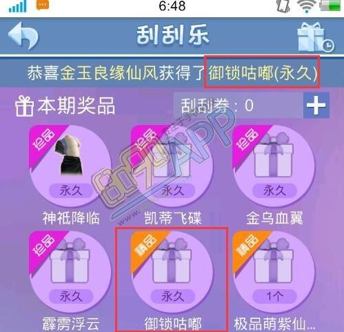 qq三国天眼石哪里来_qq炫舞御锁咕噜套装如何获取 御锁咕噜可以交易吗属性怎么样_8090 ...