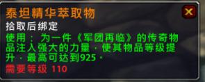 wow7.1泰坦精华萃取物
