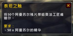 wow7.1泰坦之触