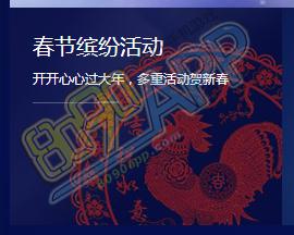 qq炫舞春节缤纷活动