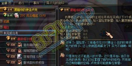 dnf黑暗中的使徒卢克任务怎么完成 为什么冲90级任务无法完成