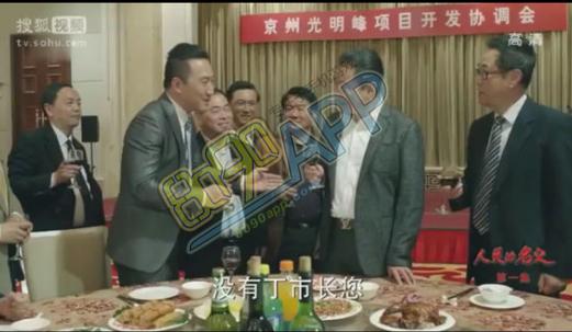 人民的名义汉东省