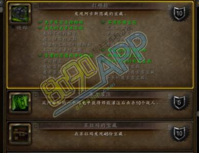 魔兽世界7.3打砸抢成就