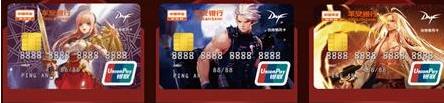 dnf九周年平安银行信用卡激活码