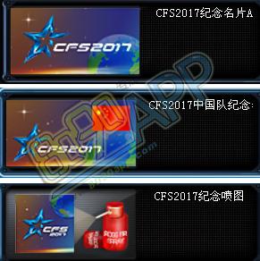 cfs2017纪念名片怎么得 cfs2017中国队纪念名片多少钱介绍