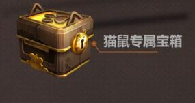 逆战猫鼠专属宝箱