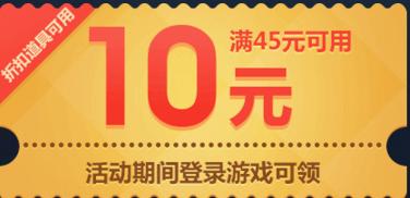 lol10元优惠券