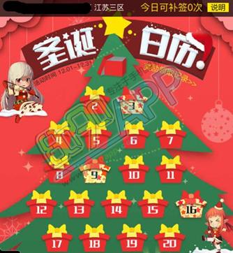 dnf圣诞日历活动