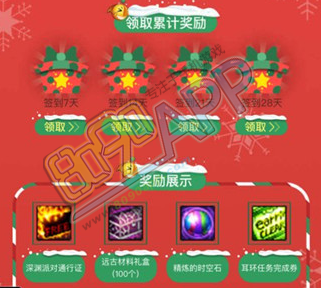 dnf圣诞日历活动奖励