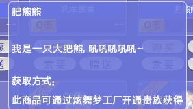 qq炫舞肥熊熊获取