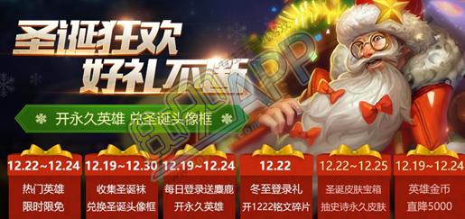王者荣耀圣诞活动