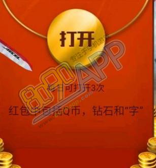 cf188Q币红包