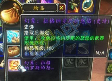 魔兽世界7.3.5幻化武器