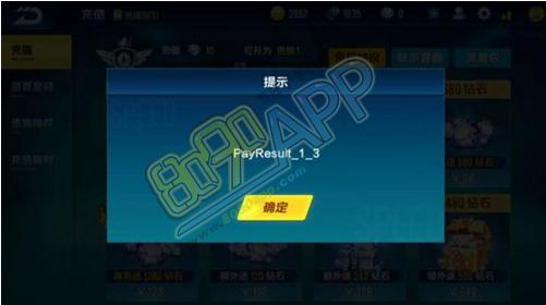 qq飞车手游PayResult_1_3