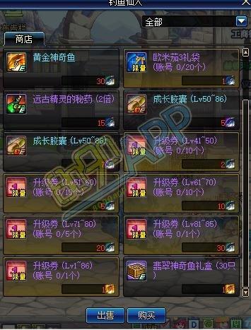 dnf紫色/蓝色/翡翠/黄金神奇鱼兑换