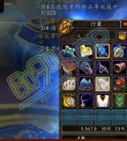 魔兽世界7.3.5初始背包